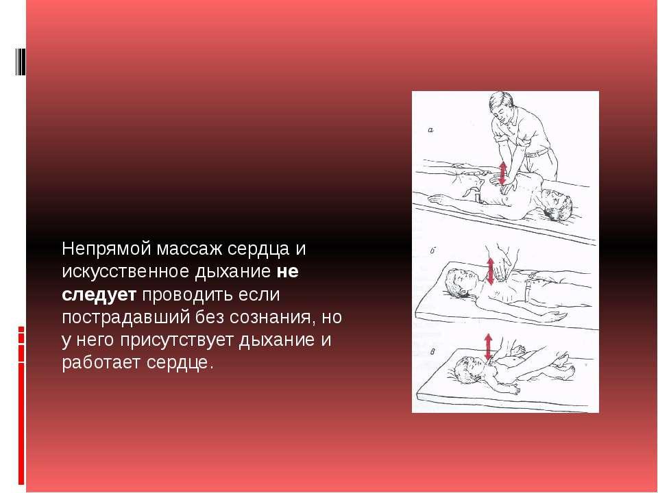 Непрямой массаж сердца и искусственное дыханиене следуетпроводить если пост...