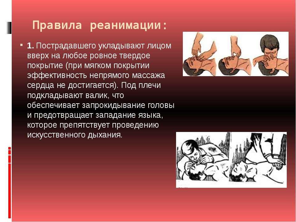 Правила реанимации: 1.Пострадавшего укладывают лицом вверх на любое ровное т...