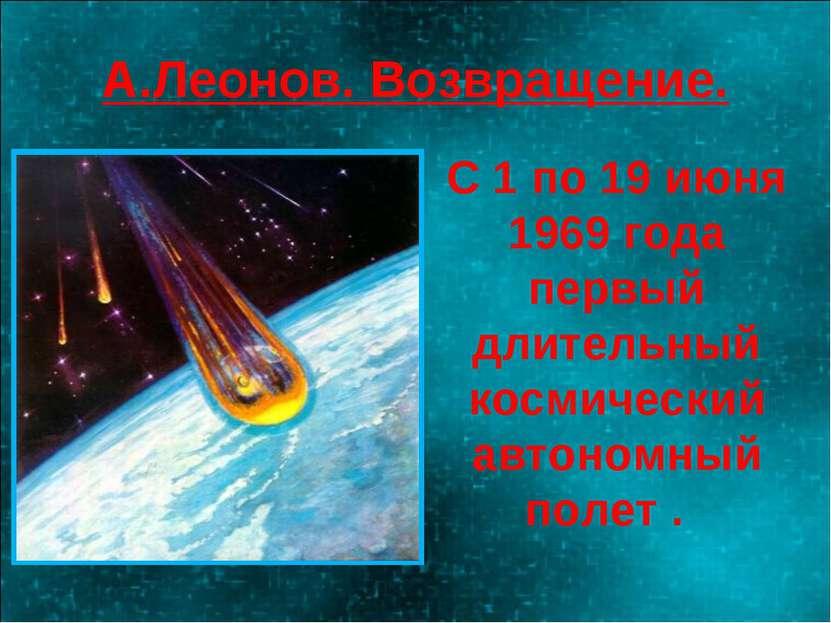 А.Леонов. Возвращение. С 1 по 19 июня 1969 года первый длительный космический...