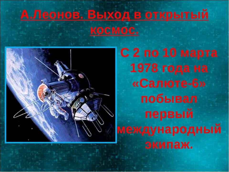 А.Леонов. Выход в открытый космос. С 2 по 10 марта 1978 года на «Салюте-6» по...