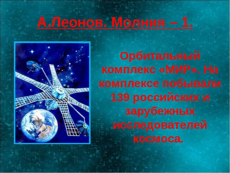 А.Леонов. Молния – 1. Орбитальный комплекс «МИР». На комплексе побывали 139 р...