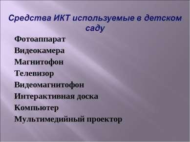 Фотоаппарат Видеокамера Магнитофон Телевизор Видеомагнитофон Интерактивная до...