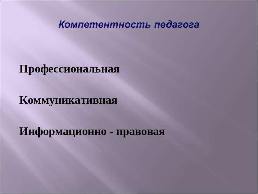 Профессиональная Коммуникативная Информационно - правовая