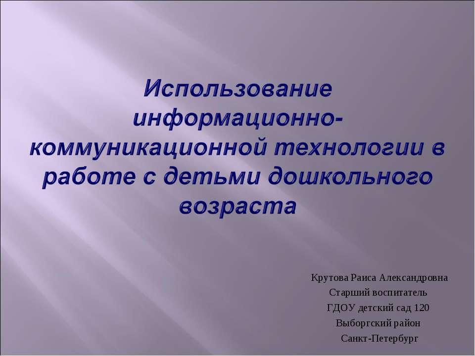 Крутова Раиса Александровна Старший воспитатель ГДОУ детский сад 120 Выборгск...