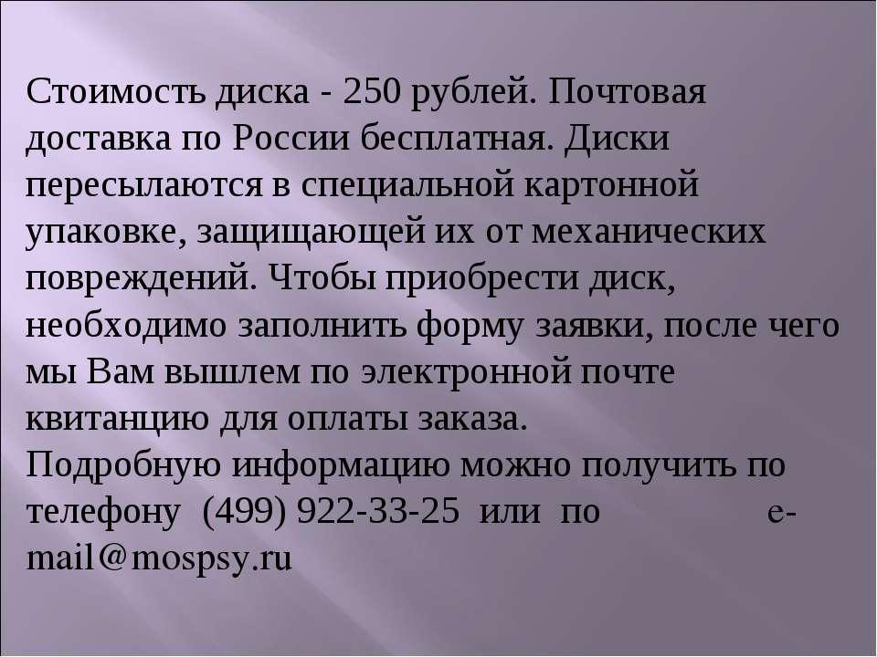 Стоимость диска - 250 рублей. Почтовая доставка по России бесплатная. Диски п...