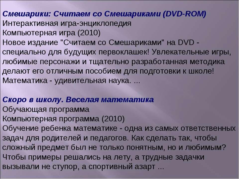 Смешарики: Считаем со Смешариками (DVD-ROM) Интерактивная игра-энциклопедия К...