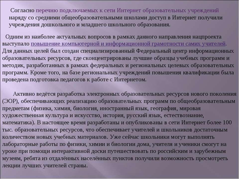 Согласно перечню подключаемых к сети Интернет образовательных учреждений нар...