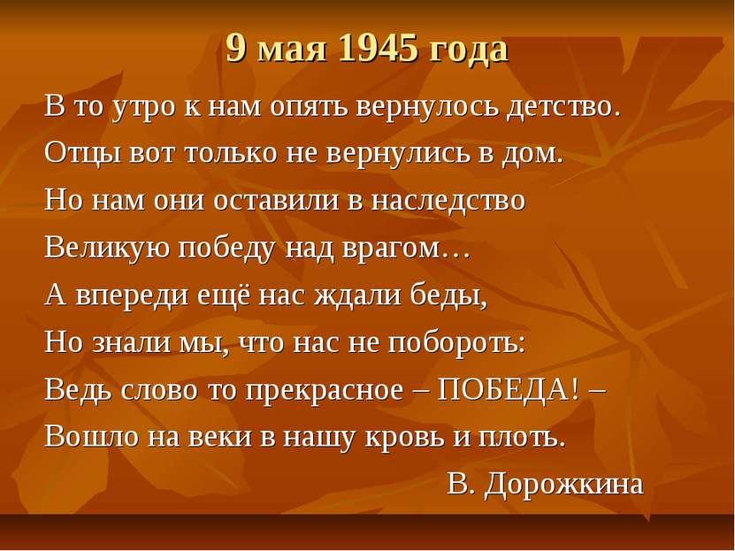 9 мая 1945 года В то утро к нам опять вернулось детство. Отцы вот только не в...