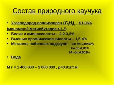 Состав природного каучука Углеводород полиизопрен (С5Н8)n - 91-96% (мономер:2...