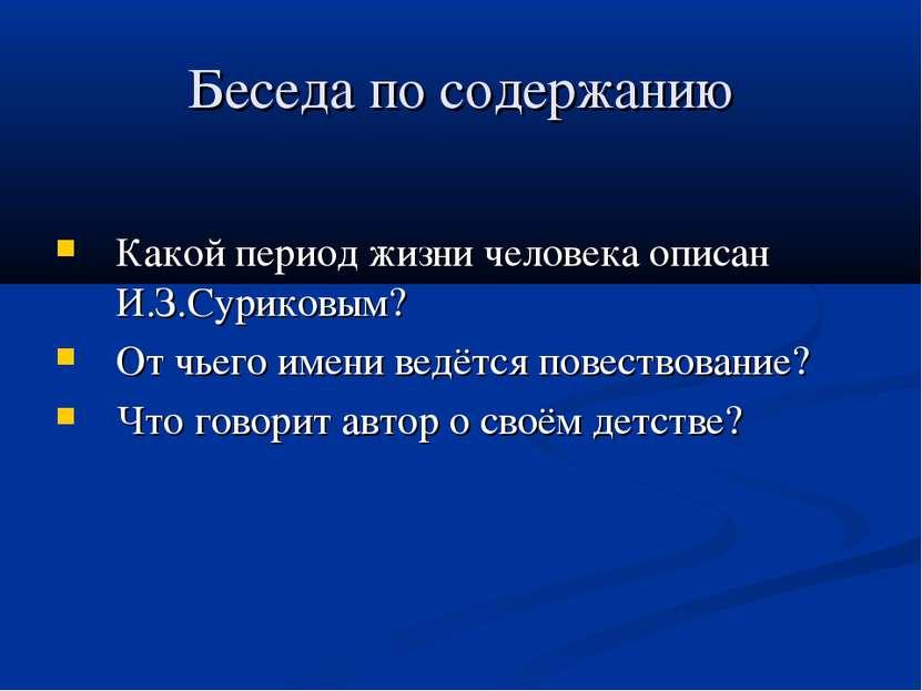 Беседа по содержанию Какой период жизни человека описан И.З.Суриковым? От чье...