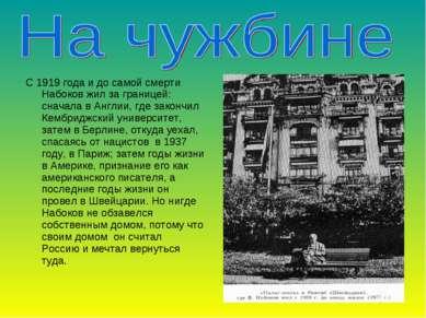 С 1919 года и до самой смерти Набоков жил за границей: сначала в Англии, где ...