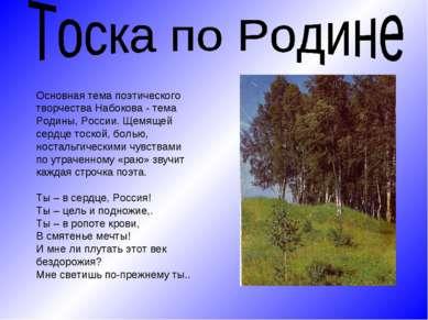 Основная тема поэтического творчества Набокова - тема Родины, России. Щемящей...