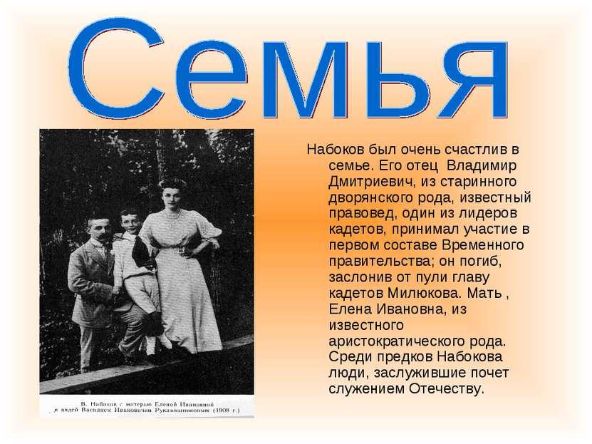 Набоков был очень счастлив в семье. Его отец Владимир Дмитриевич, из старинно...