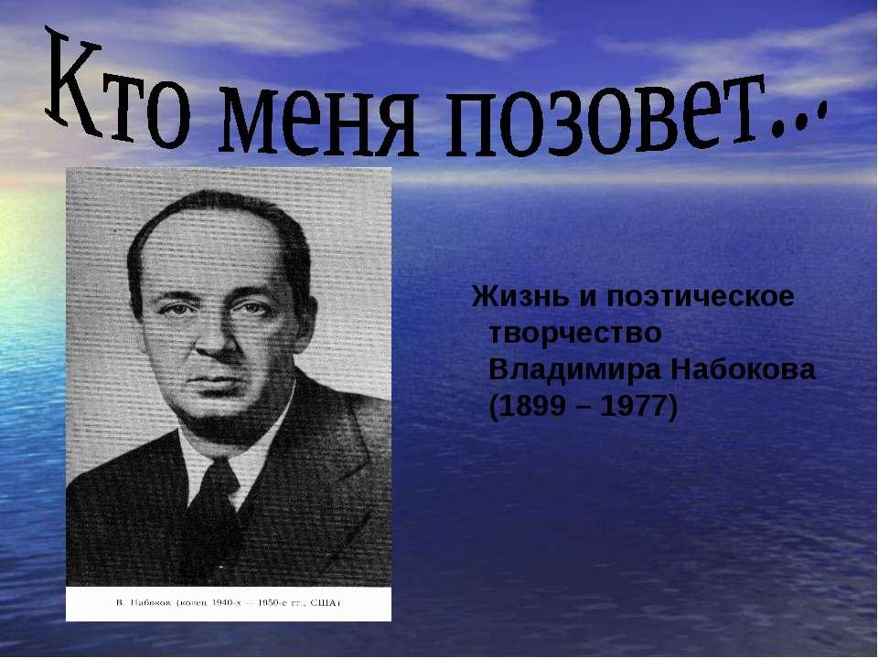 Жизнь и поэтическое творчество Владимира Набокова (1899 – 1977)