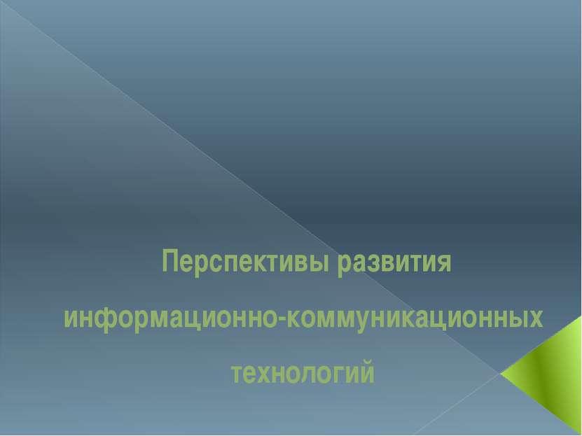 Перспективы развития информационно-коммуникационных технологий