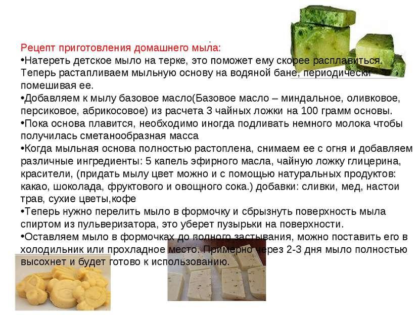 . Рецепт приготовления домашнего мыла: Натереть детское мыло на терке, это по...