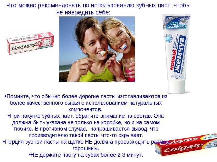 Что можно рекомендовать по использованию зубных паст ,чтобы не навредить себе...
