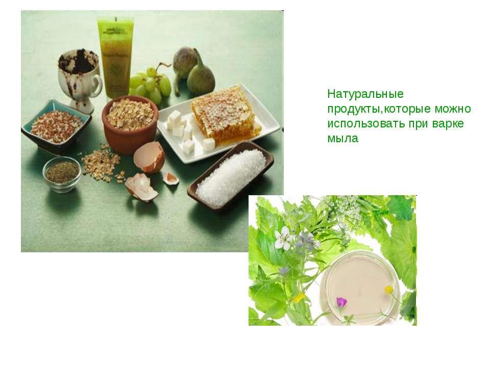 Натуральные продукты,которые можно использовать при варке мыла