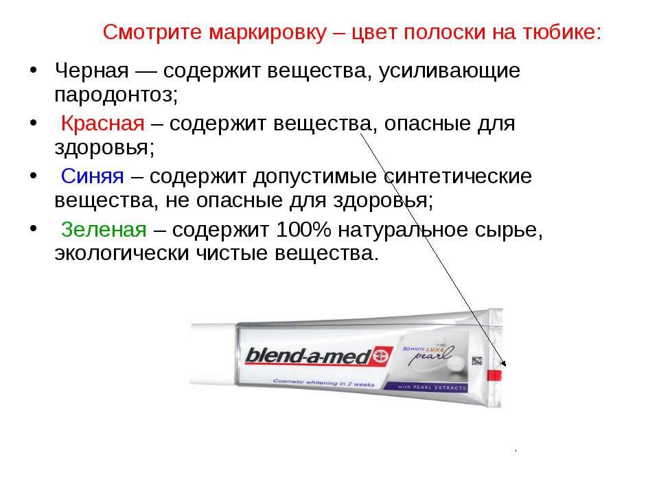 Черная — содержит вещества, усиливающие пародонтоз; Красная – содержит вещест...