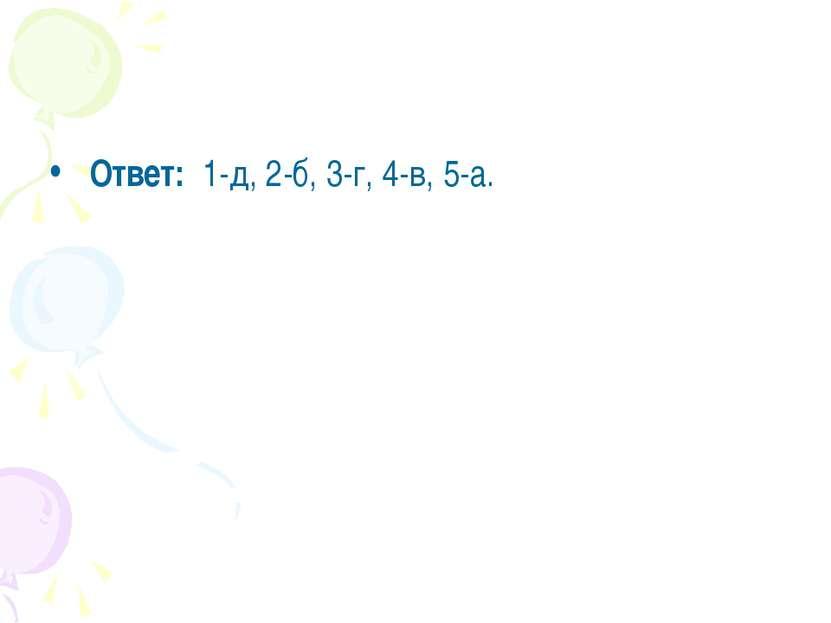 Ответ: 1-д, 2-б, 3-г, 4-в, 5-а.