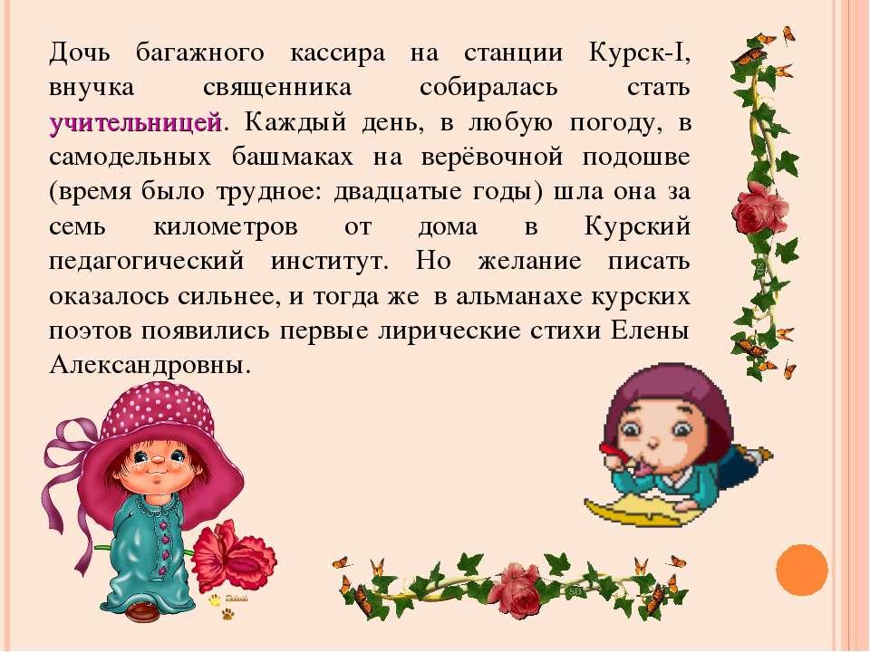 Дочь багажного кассира на станции Курск-I, внучка священника собиралась стать...