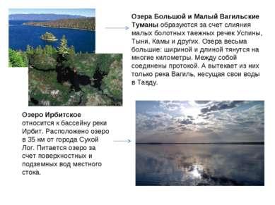 Озеро Ирбитское относится к бассейну реки Ирбит. Расположено озеро в 35 км от...