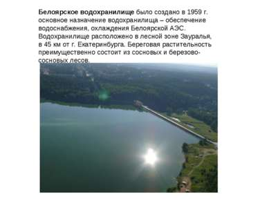 Белоярское водохранилище было создано в 1959 г. основное назначение водохрани...