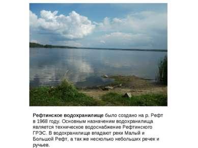 Рефтинское водохранилище было создано на р. Рефт в 1968 году. Основным назнач...