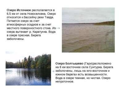 Озеро Источное располагается в 6,5 км от села Новоселовка. Озеро относится к ...