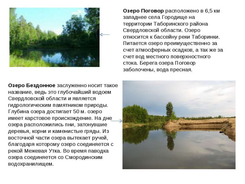 Озеро Поговор расположено в 6,5 км западнее села Городище на территории Табор...