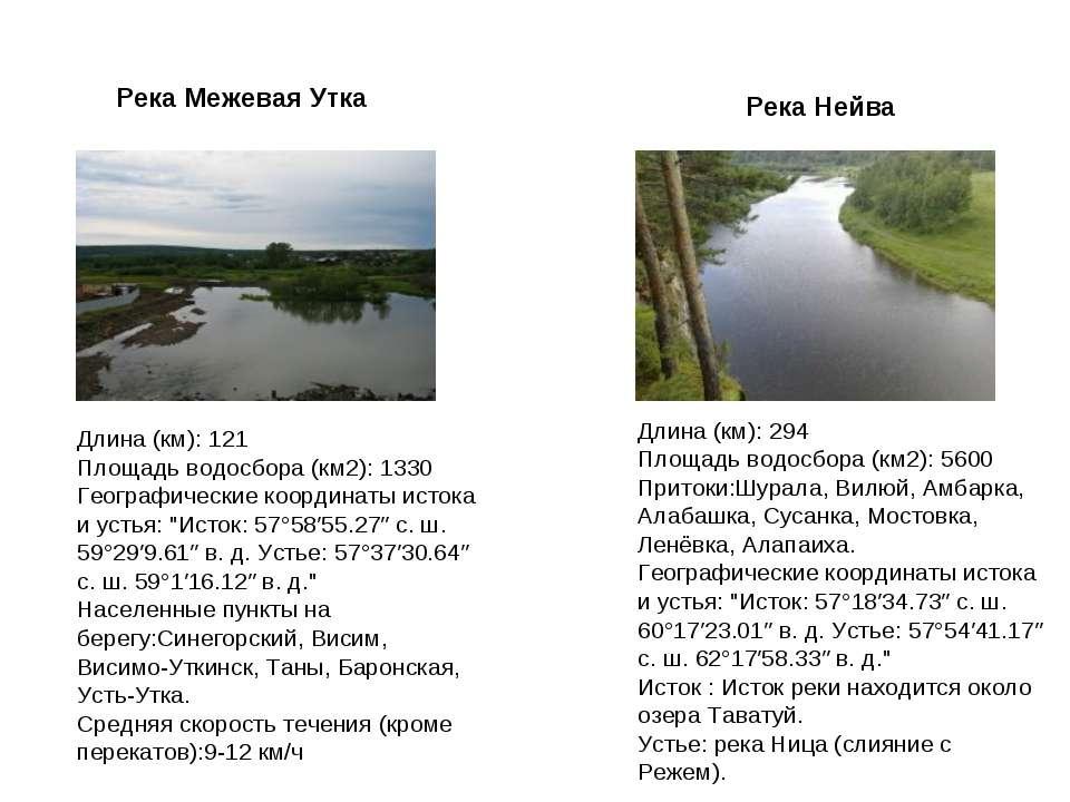 Река Межевая Утка Длина (км): 121 Площадь водосбора (км2): 1330 Географически...