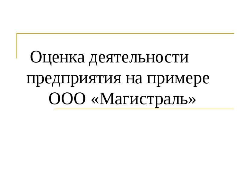 Оценка деятельности предприятия на примере ООО «Магистраль»