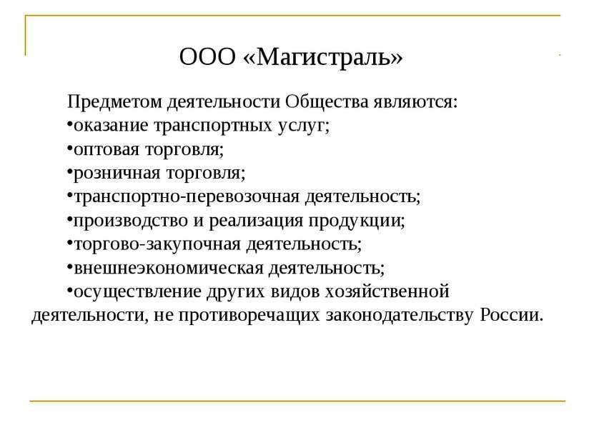ООО «Магистраль» Предметом деятельности Общества являются: оказание транспорт...
