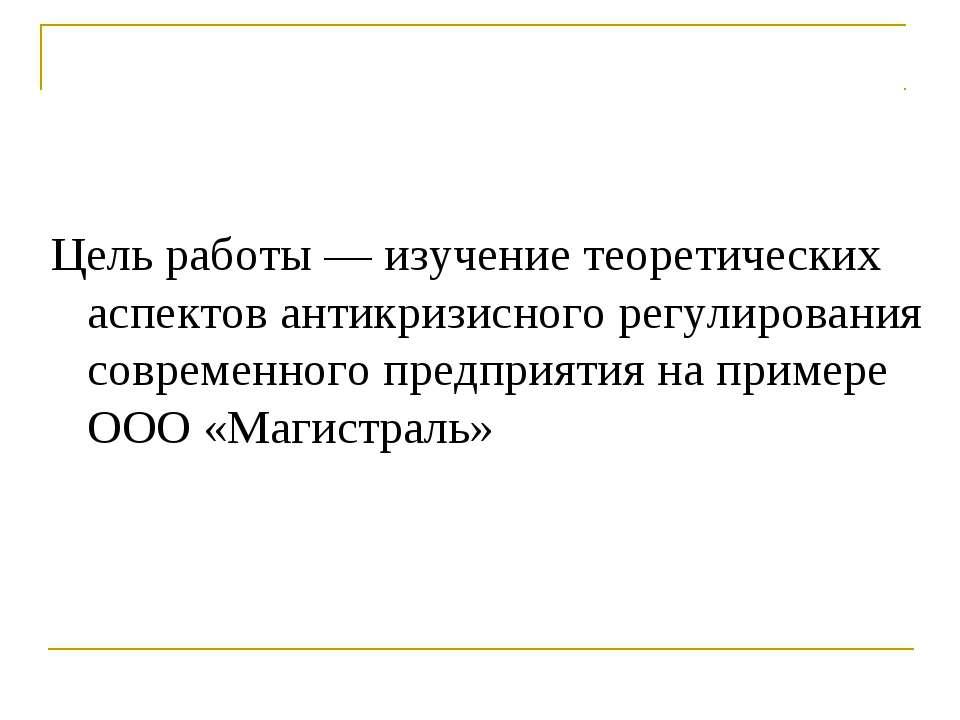 Цель работы ― изучение теоретических аспектов антикризисного регулирования со...