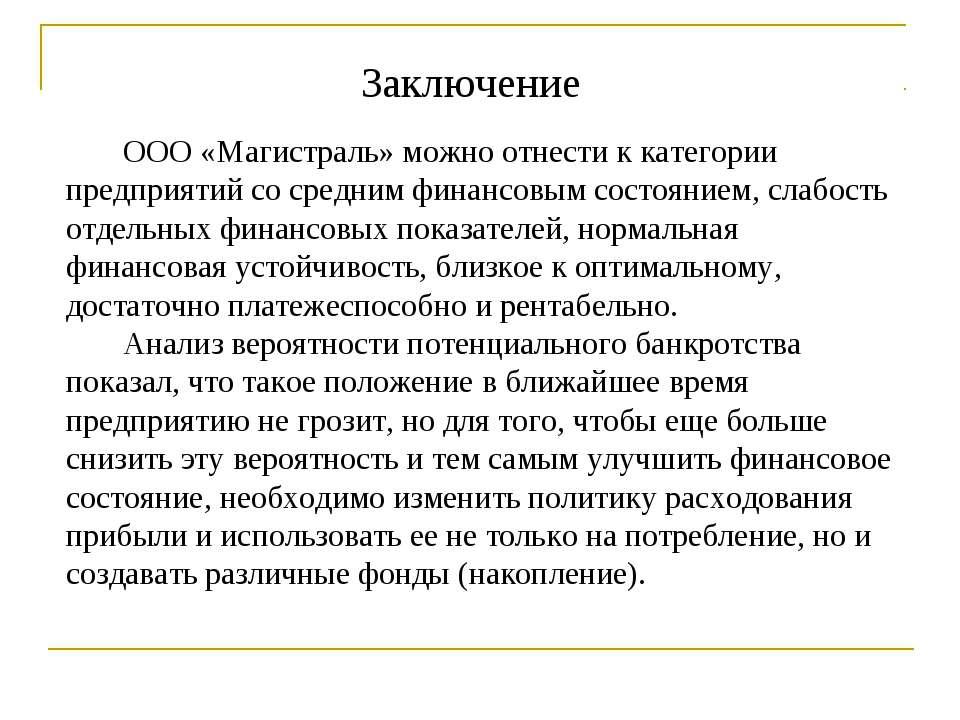 Заключение ООО «Магистраль» можно отнести к категории предприятий со средним ...