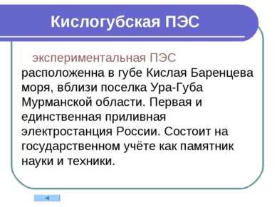 Кислогубская ПЭС экспериментальная ПЭС расположенна в губе Кислая Баренцева ...