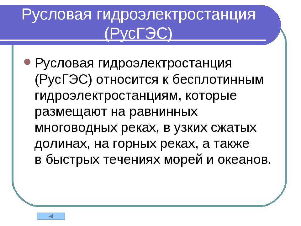 Русловая гидроэлектростанция (РусГЭС) Русловая гидроэлектростанция (РусГЭС) о...