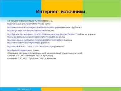 Интернет- источники http://www.alviv.okis.ru/anim.html тучка и капли http://w...