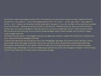 Вегетативтік немесе автономдық жүйке жүйесі (вегетативная, или автономная нер...