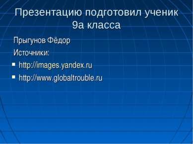 Презентацию подготовил ученик 9а класса Прыгунов Фёдор Источники: http://imag...