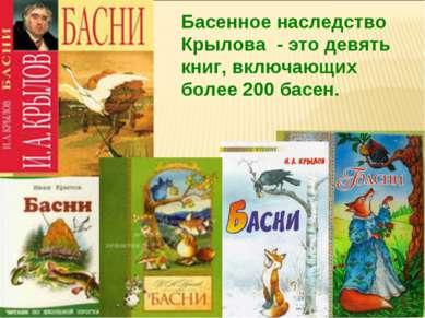 Басенное наследство Крылова - это девять книг, включающих более 200 басен.