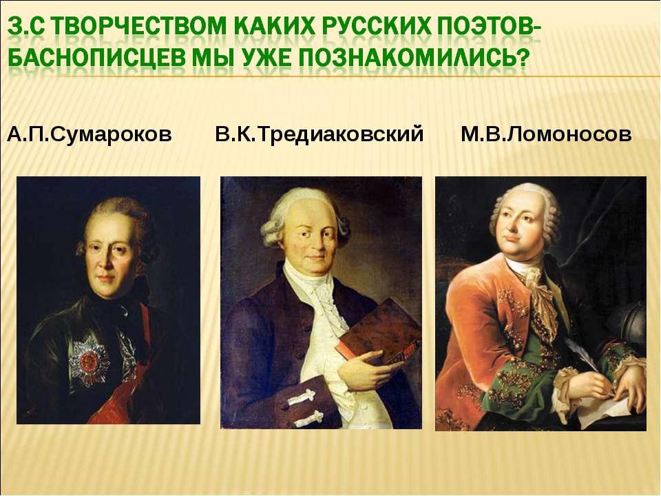 А.П.Сумароков В.К.Тредиаковский М.В.Ломоносов