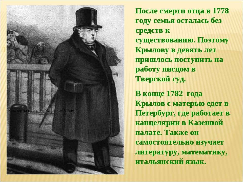 После смерти отца в 1778 году семья осталась без средств к существованию. Поэ...