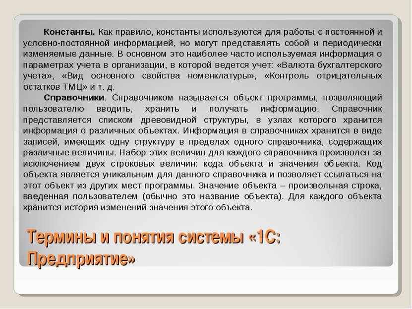 Термины и понятия системы «1С: Предприятие» Константы. Как правило, константы...