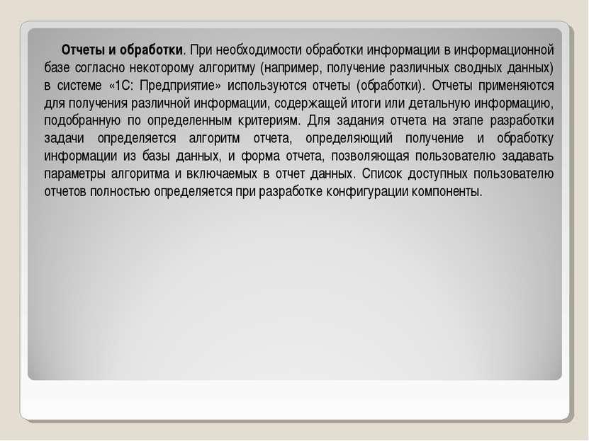 Отчеты и обработки. При необходимости обработки информации в информационной б...