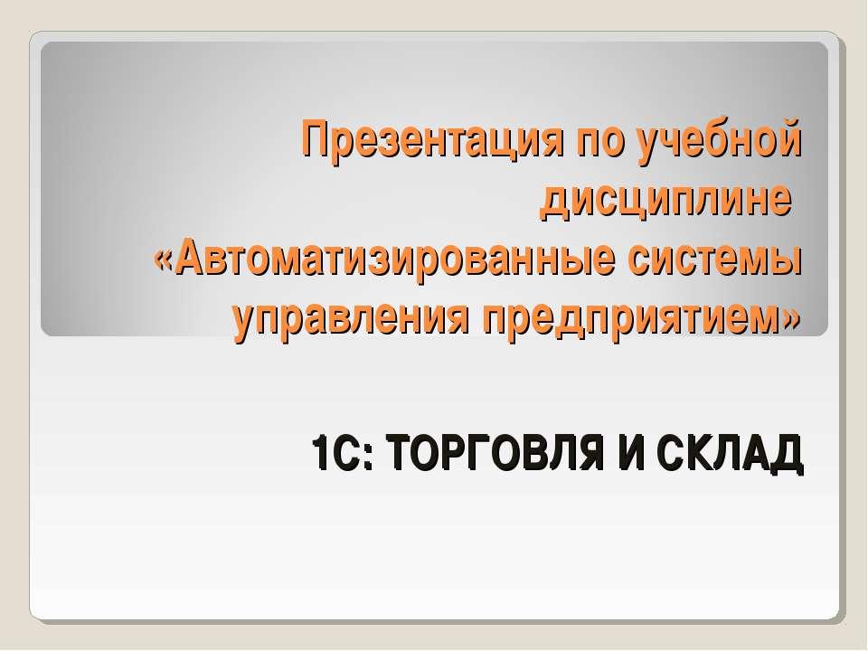 Презентация по учебной дисциплине «Автоматизированные системы управления пред...