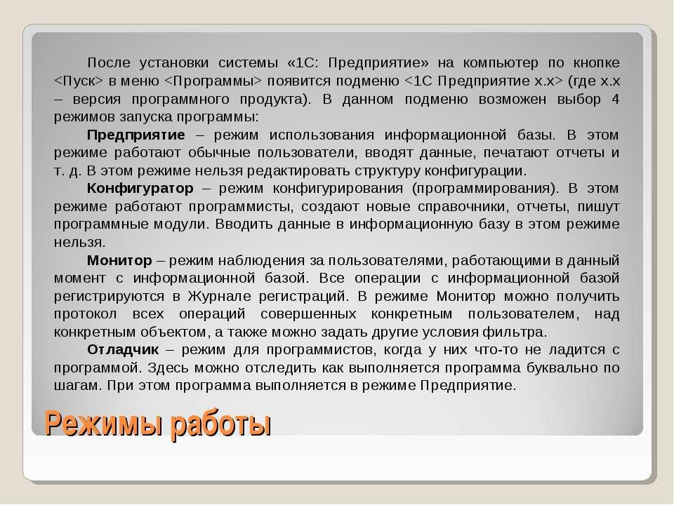 Режимы работы После установки системы «1С: Предприятие» на компьютер по кнопк...