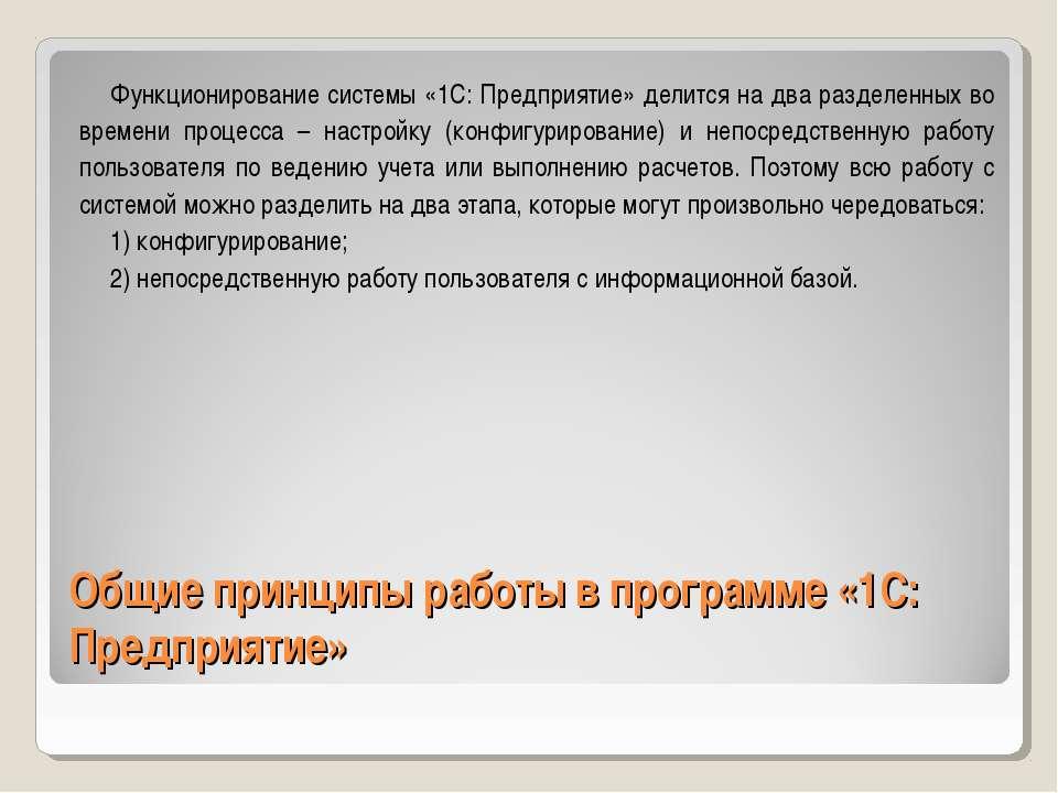 Общие принципы работы в программе «1С: Предприятие» Функционирование системы ...
