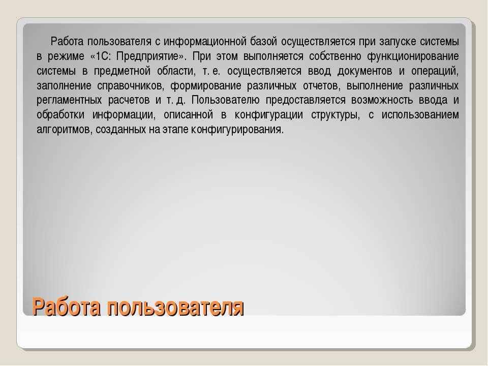 Работа пользователя Работа пользователя с информационной базой осуществляется...