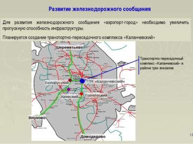 Развитие железнодорожного сообщения Для развития железнодорожного сообщения «...